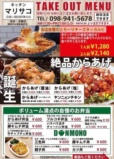 kitchen marisako  こだわりの画像