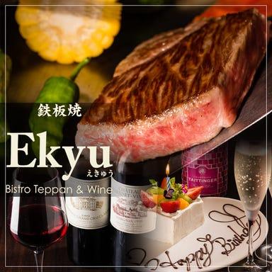 鉄板焼き Ekyu(エキュウ)  メニューの画像