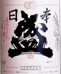 日本盛 酒蔵通り煉瓦館 花さかり  こだわりの画像