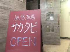世界のハンバーガー専門店 WorldBurger(サカタビ)