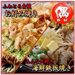 お好み焼 偶 船場丼池店
