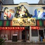 小松駅から歩いてすぐ!美味しい牡蠣料理が食べられるお店です。