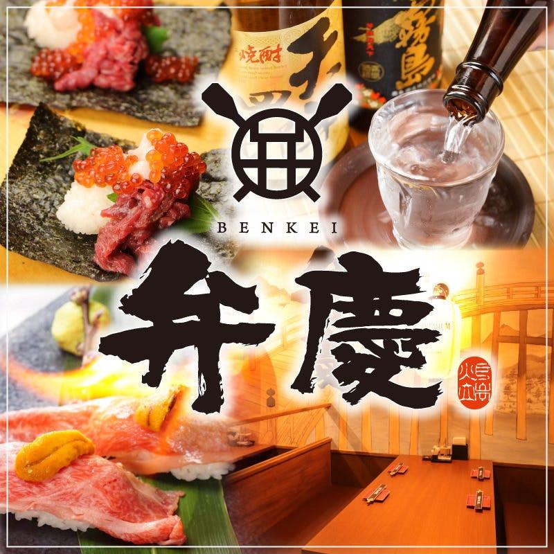 個室 肉炉端 弁慶 鳳駅前店