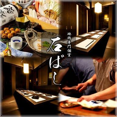 名古屋コーチン専門個室居酒屋 石ばし 秋葉原本店 店内の画像