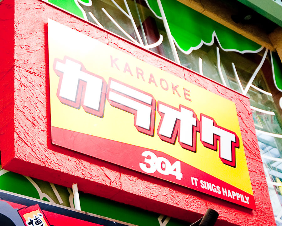カラオケ 304 板宿店