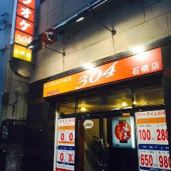 カラオケ304 石橋店