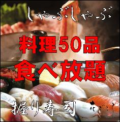 しゃぶしゃぶと握り寿司 食べ放題 花ごころ 手稲店