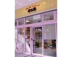 有賀藤 ららぽーとTOKYO-BAY店