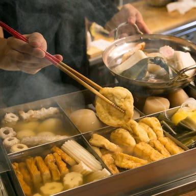 おでんと天ぷら はれ晴れ 碧 川崎店  コースの画像