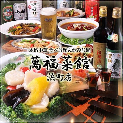 萬福菜館 浜町店