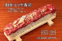 和牛ユッケ寿司