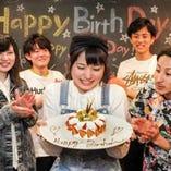 記念に残る誕生日イベントを!