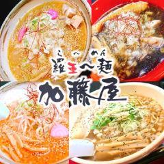 羅亜~麺 加藤屋 4条店