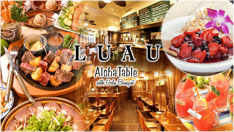 LUAU Aloha Table with GALA Banquet