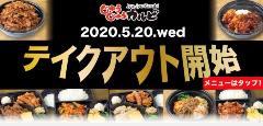 じゅうじゅう カルビ 仙台田子西店