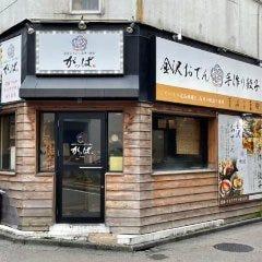 金沢おでんと手作り餃子 がっぱ片町店