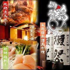 個室居酒屋 より鶏み鶏 浜松町・大門店
