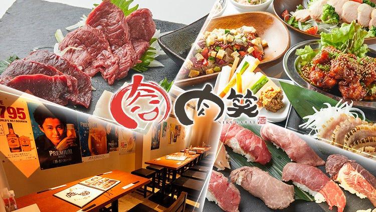 とろける肉寿司と九州馬刺で乾杯 肉笑〜ニクワライ〜