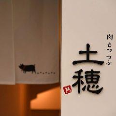 肉バル×ホルモン 土穂~tsubu~府中本店