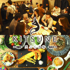 天ぷら酒場 KITSUNE 金山店