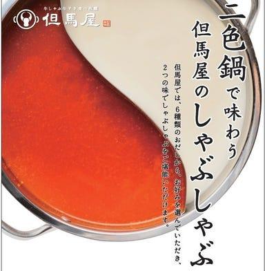 牛しゃぶ牛すき食べ放題 但馬屋 ヨドバシAKIBA店 メニューの画像