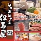 牛しゃぶ牛すき食べ放題 但馬屋 ヨドバシAKIBA店