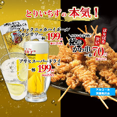 水炊き・焼鳥・鶏餃子 とりいちず 川越クレアモール店