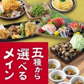 ◆メイン料理が5種類から選べる!!【闘魂≪とうこん≫コース】2h飲み放題付≪各種ご宴会に≫