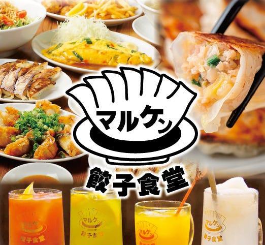 餃子食堂マルケン 知立駅前店