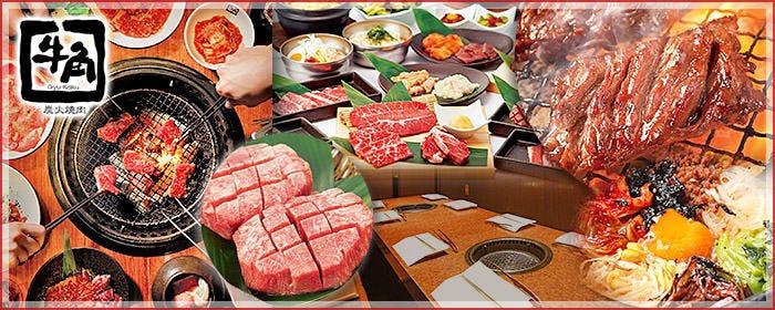 焼肉食べ放題 牛角 JR茨木店
