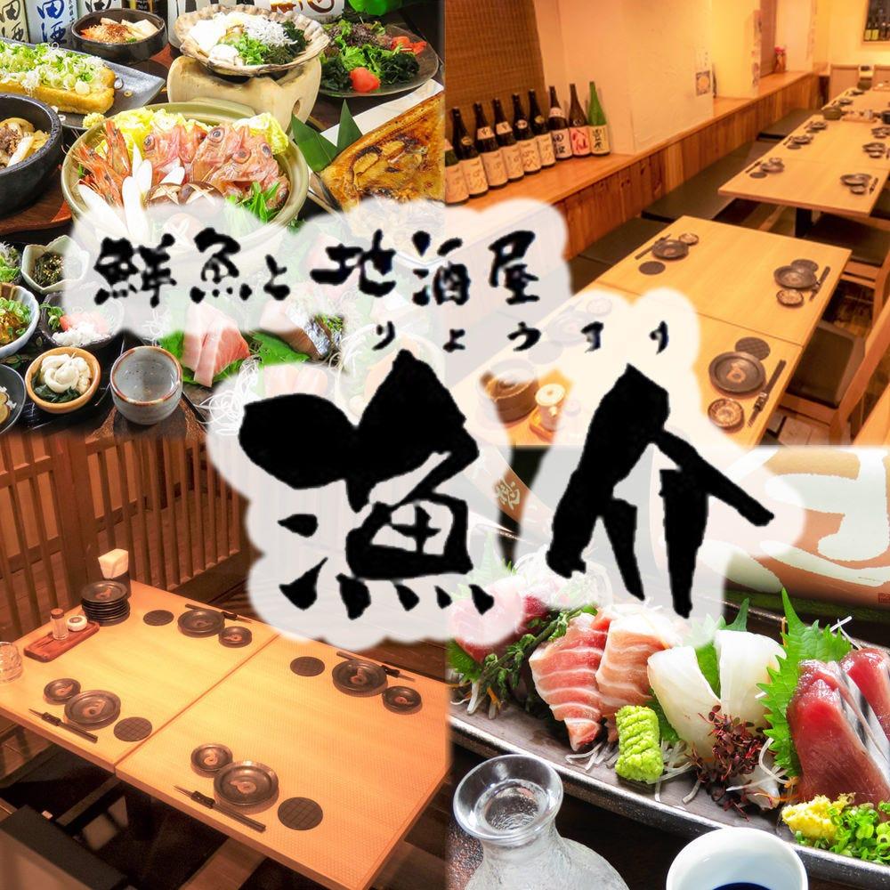 鮮魚と地酒屋 漁介 高田馬場店