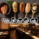 琉球焼鳥・串料理