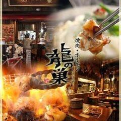 焼肉ホルモン 龍の巣 心斎橋三ツ寺本店
