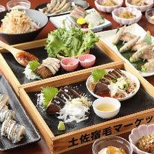 高知食材を味わうご宴会コース全5種