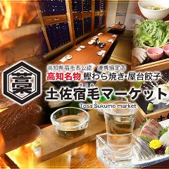 高知藁烧き 屋台饺子 土佐宿毛(すくも)マーケット