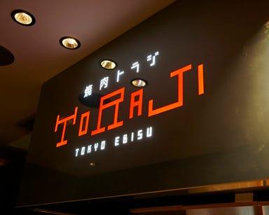 焼肉トラジ 新宿西口店 コースの画像
