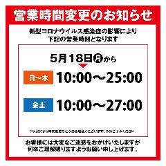 カラオケ ラジオシティー 沼津駅北店