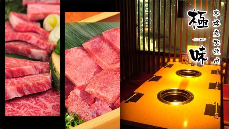 夜景を楽しむ個室 炭火焼肉 極味-きわみ-