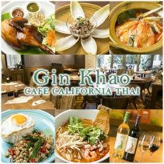 タイ料理ギンカーオ 赤坂インターシティAIR