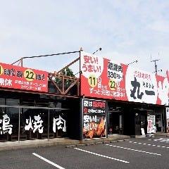 鶏焼肉 鶏屋食堂 丸一 生桑店