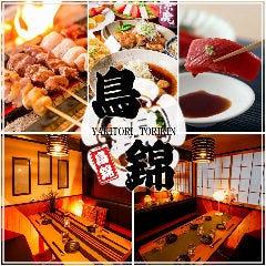 完全個室&絶品焼き鳥食べ放題 鳥錦(とりきん)錦糸町本店
