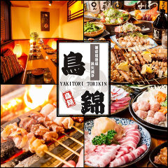 完全個室&しゃぶしゃぶ食べ放題 鳥錦(とりきん)錦糸町本店