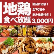 絶品地鶏料理含む120分食べ飲み放題