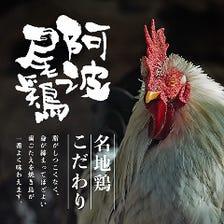 【こだわりのブランド地鶏!】