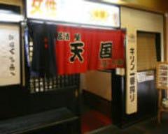 居酒屋 天國 りんくう店