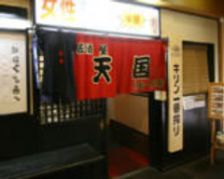 Tengoku Rinkuten