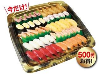 西日本 メニュー 寿司 くら 持ち帰り くら寿司お持ち帰り注文 |