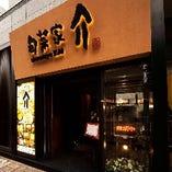宮原駅から徒歩2分!駅前だからお集まりに大変便利です