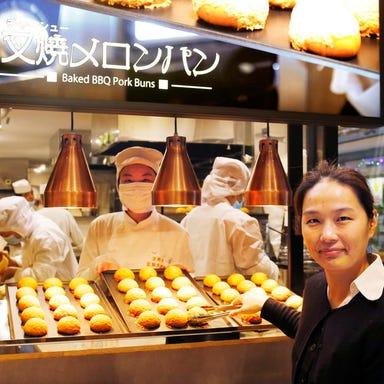 香港飲茶専門店 西遊記 横浜中華街  こだわりの画像
