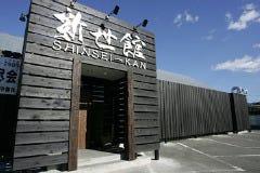 新世館 石和店